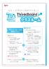 ThinkBoard クラスルーム